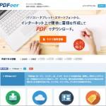 PDFeer  無料で請求書、見積書などをPDFへ